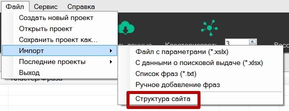 импорт структуры сайта в KeyAssort