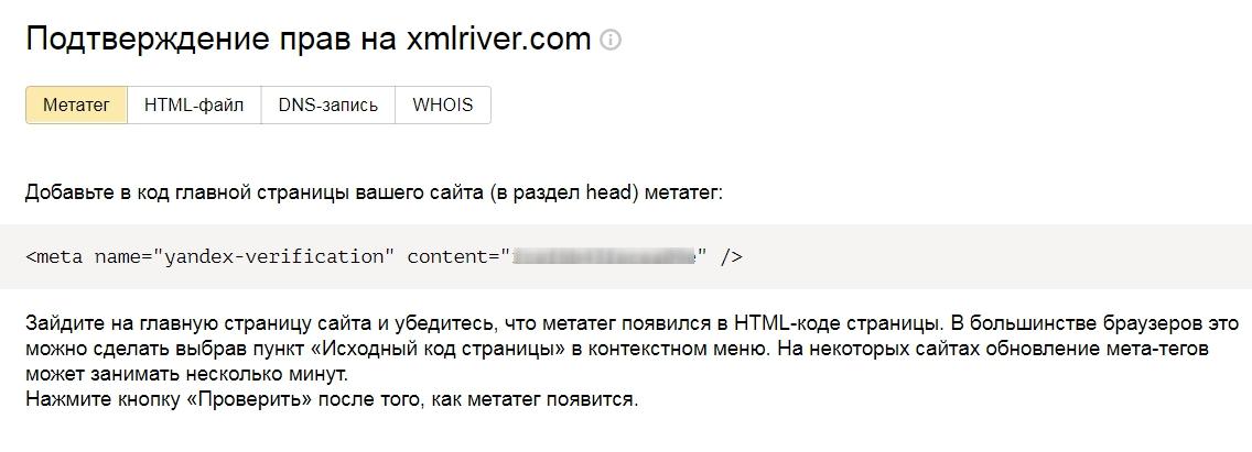 верификация сайта в яндексе