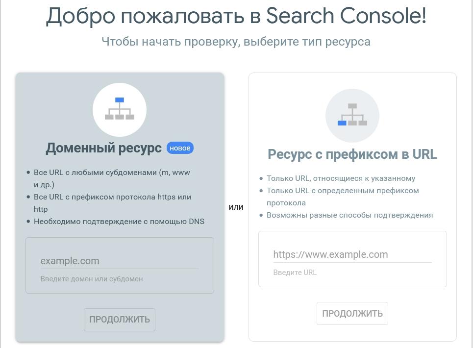 верификация сайта в google